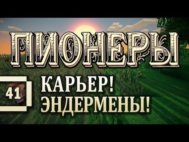 скачать minecraft 1.5.2 пионеры