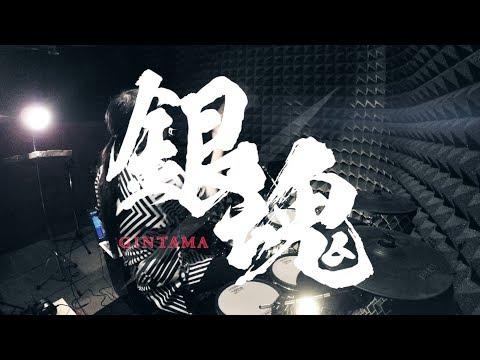 映画『銀魂』UVERworld - DECIDED を叩いてみた / Gintama live action the movie Theme Song Drum Cover