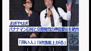 おぎやはぎ バナナマン日村と交際発覚の神田愛花を絶賛「良い人」「好感...