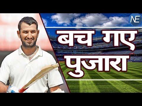 जानिए Cheteshwar Pujara ने ऐसा क्या किया कि Umpire को होने लगी खुजली