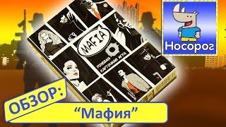 """Обзор Настольная игра """"Мафия"""""""