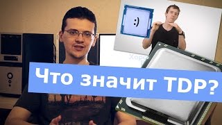 Что значит TDP? (перевод Linus Tech Tips)