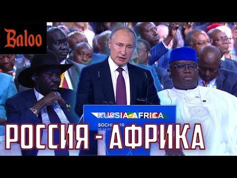 РОССИЯ - АФРИКА. ПРЕЕМНИК ПУТИНА (НЕТ). СУБЪЕКТИВНО О ГЛАВНОМ