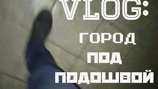 VLOG: город под подошвой