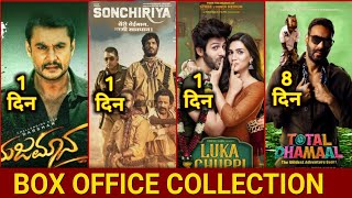 Total Dhamaal Collection | Luka chuppi collection, Sonchiraiya Movie collection, Yajamana collection