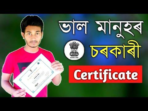 Freeতে পাব Central Vigilance Commission Certificate | CVC | Corruption Free India