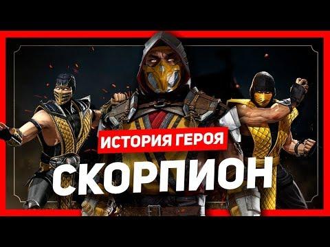 История героя: Скорпион