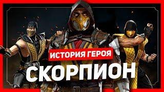 История героя: Скорпион (Mortal Kombat)