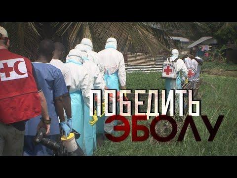 Документальный проект. Самые ужасные эпидемии. 01.04.2016