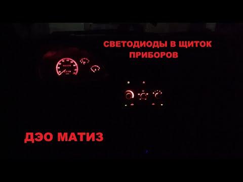 Дэо Матиз замена подсветки на светодиодную в щитке приборов на красную