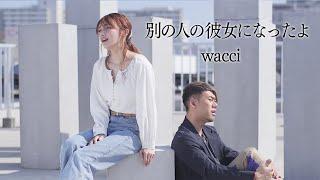 【川畑要さんコラボ】wacci / 別の人の彼女になったよ【歌ってみた】