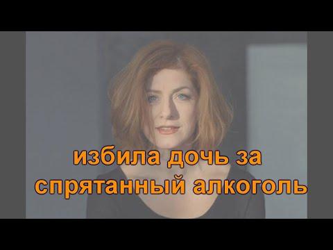 ПЬЯНАЯ  актриса из «Кавказской пленницы!» ИЗБИЛА дочь. Подробности