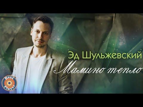 Эд Шульжевский - Мамино тепло (Аудио 2017)