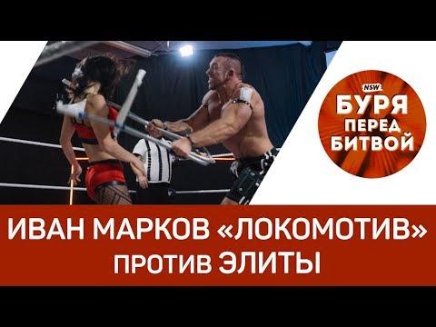 NSW Буря Перед Битвой 2018: Иван Марков «Локомотив» против Элиты