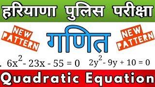 Quadratic Equations math for haryana police | haryana police constable  quadratic equations advance
