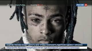 В США показали, как убивали XXXTentacion   Россия 24