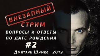 ВНЕЗАПНЫЙ СТРИМ/Ноябрь,2019/#2/Дмитрий Шимко/Дата Рождения