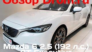 Mazda 6 2017 2.5 (192 л.с.) AT Executive - видеообзор