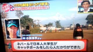 「世界の果てにこんなOSAKAが!」~ネパール野球~