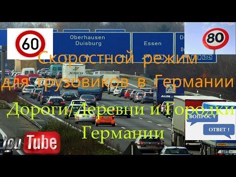 Скоростной режим для грузовиков в Германии/Дороги деревни улицы Германии / город ААХЕН/Часть 1