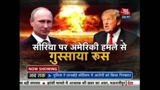 वारदात | सीरिया को लेकर आमने आमने-सामने रूस और अमेरिका; तीसरा विश्व युद्ध शुरू हो गया?