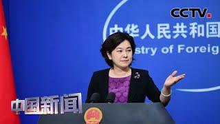 [中国新闻] 中国外交部:希望美方在媒体问题上摒弃双重标准 | CCTV中文国际