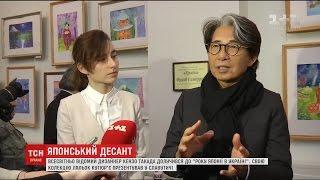 Легендарний дизайнер Кензо Такада долучився до проголошеного  Року Японії в Україні