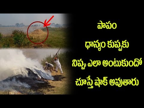 Fire accident to Raw Rice | Formars shocked