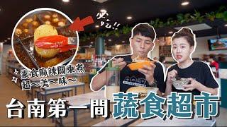 台南第一間蔬食超市 素食關東煮、素熱狗、素漢堡... 整櫃熟食區媲美7ELEVEN