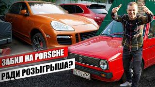 Забил на Porsche Cayenne GTS ради розыгрыша Golf 1? Когда розыгрыш авто? Оживляем Golf 1 на МИЛЛИОН!
