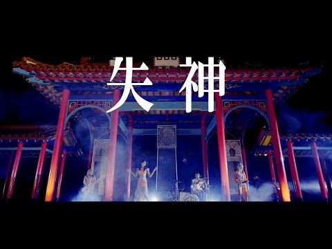 女王蜂 『スリラ』(OFFICIAL MUSIC VIDEO)