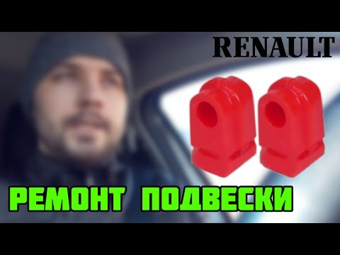 Замена втулок стабилизатора Renault Megane III МЕХАН БЖ