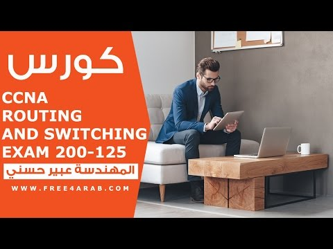 11-CCNA Routing and Switching 200-125 (Private IP & ARP) By Eng-Abeer Hosni | Arabic