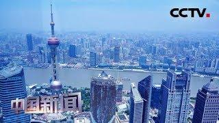 [中国新闻] 国家统计局发布70年成就报告   CCTV中文国际