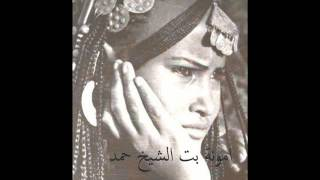 امونة بت الشيخ حمد عيسىى بروي