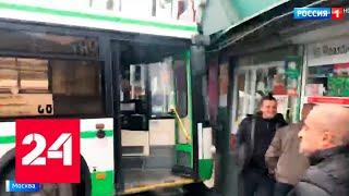 На востоке Москвы автобус въехал в торговый центр - Россия 24