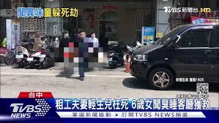 板模工攜子女輕生3死 6歲女獲救不知出事|TVBS新聞