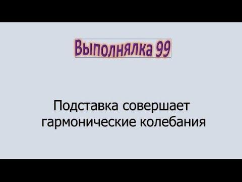 Выполнялка 99. Гармонические колебания