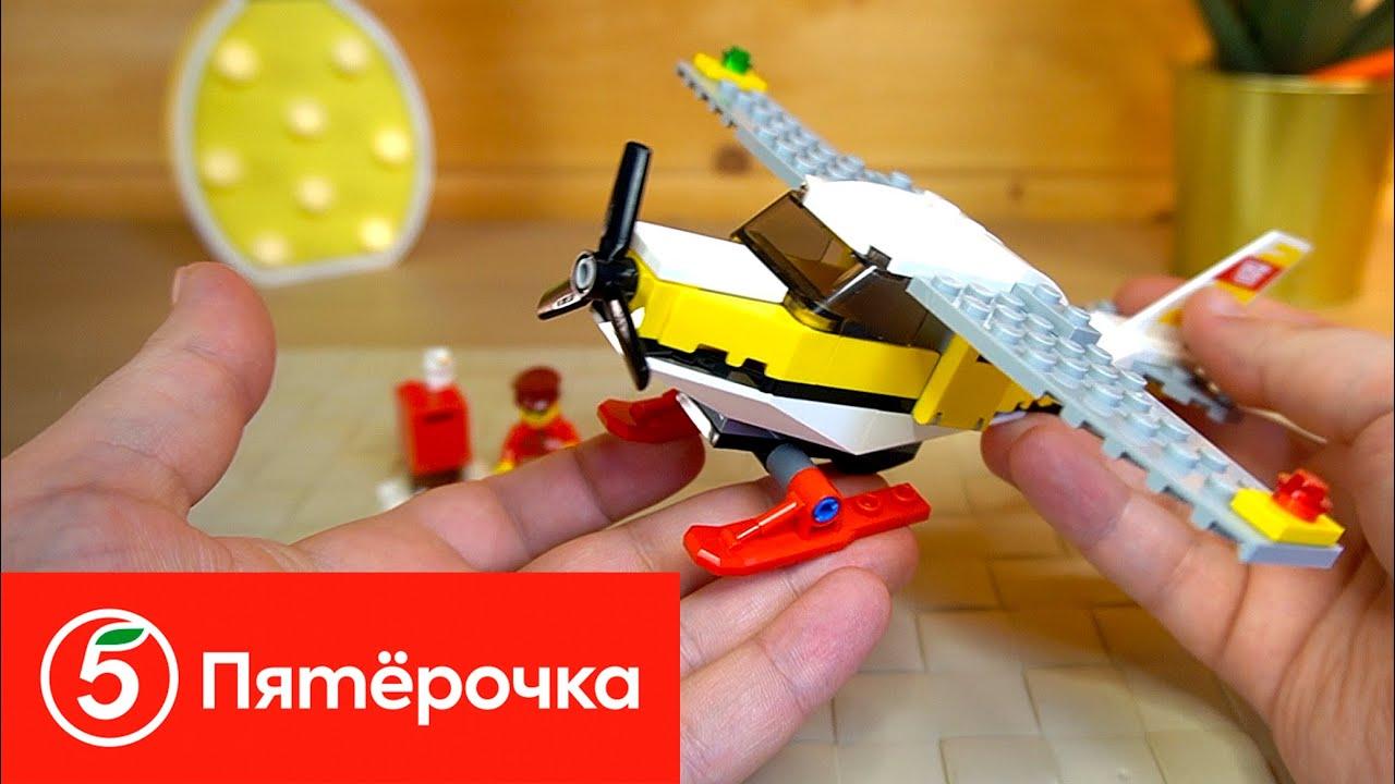 Почтовый самолёт акция Пятерочка LEGO City 60250