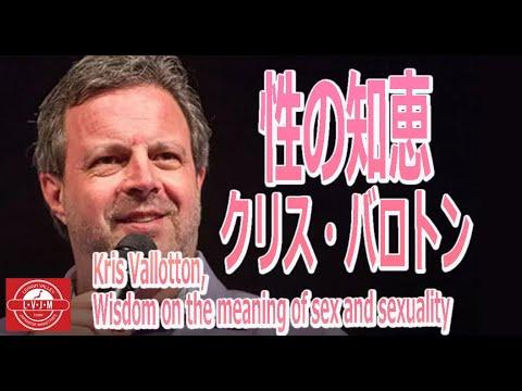 「性における本当の知恵とは」クリス・バロトン Kris Vallotton, Wisdom on the meaning of sex and sexuality