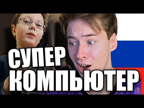 РУССКИЙ ШКОЛЬНИК ИЗОБРЕЛ СУПЕРКОМПЬЮТЕР