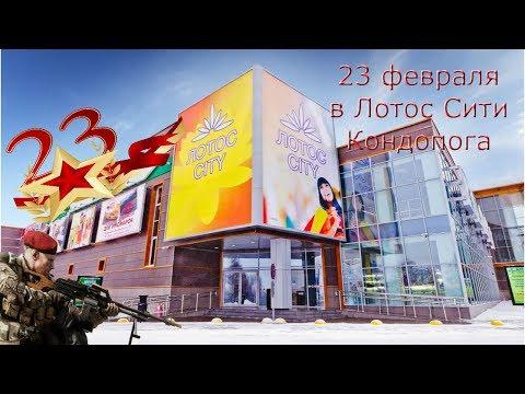 23 февраля | ЛОТОС CITY | Кондопога| поздравление от нашей мамочки | - Видео из ютуба