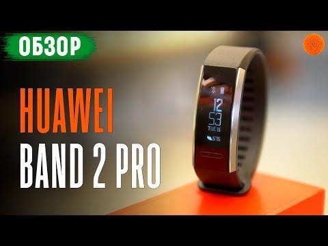 Обзор фитнес-браслета Huawei Band 2 Pro с GPS-модулем + [сурдоперевод]