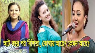 Nisita, Where and How Are You!! Nishita Barua Released New Video Song!! Nishita Barua Bangla Song!!