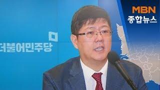 [단독] 민주, 김홍걸 수도권 출마 가닥…임종석 출마설…