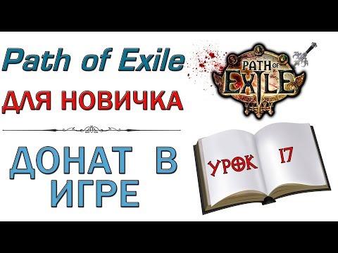 Path of Exile: Хороший донат - это правильный донат