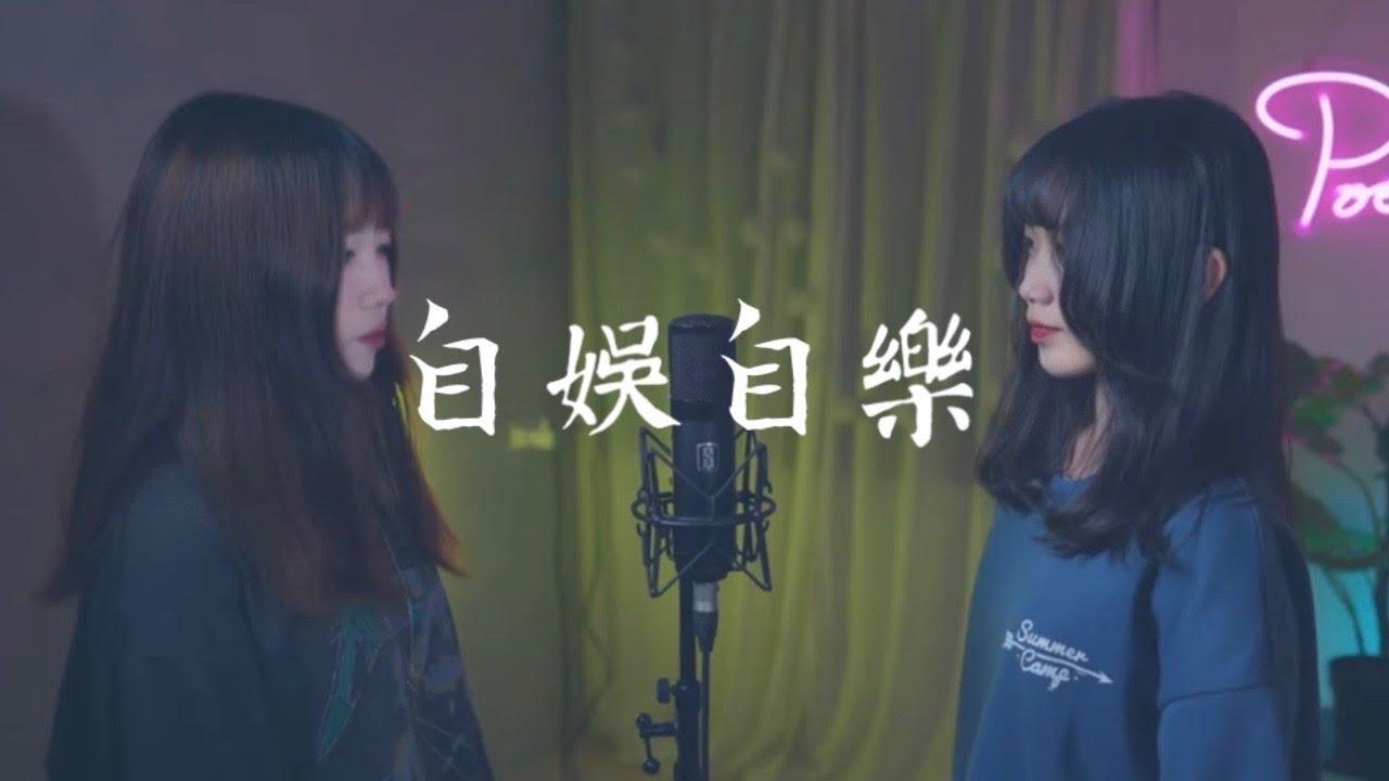 Download 金志文 -【自娛自樂】| Cover Yun 三仟 | Pocats Studio