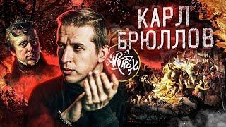 Карл Брюллов: 'Последний день Помпеи' [Как читать искусство]