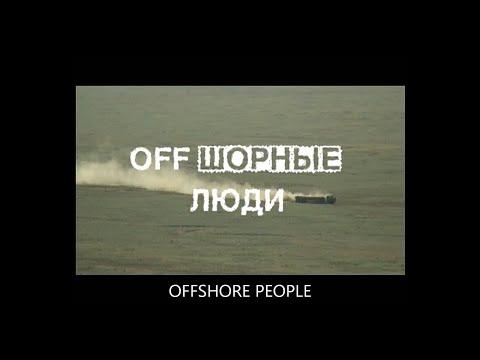 Offshore People: Meet the Kalmyks+
