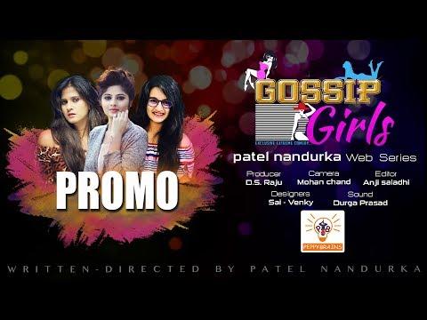 Gossip Girls Promo | Telugu Web Series Teaser | by Patel nandurka  | #TeluguWebSeries